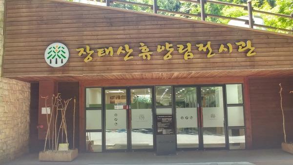장태산휴양림전시관