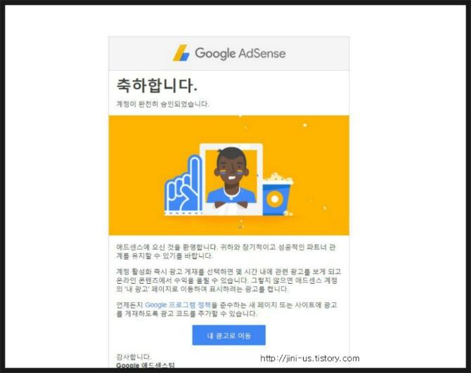#5. 구글 애드센스 승인신청하기 [ 애드고시 승인비법 ] 승인 메일 축하합니다.