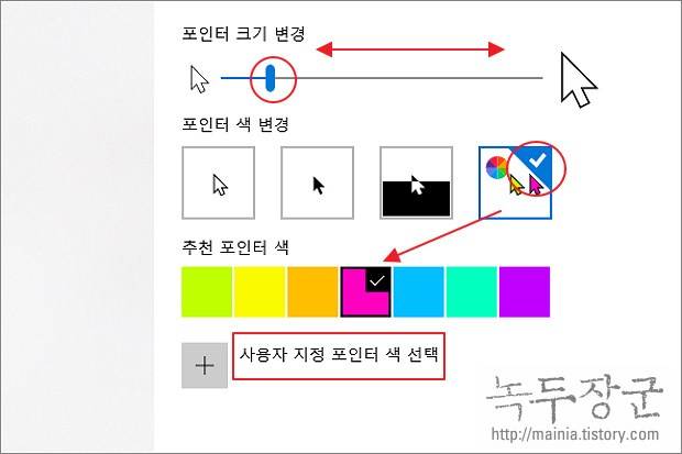 윈도우10 마우스 크기와 색깔 변경하기