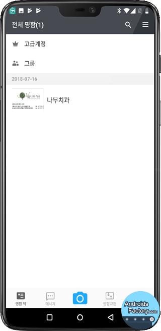 명함 스캐너 캠카드 리스트