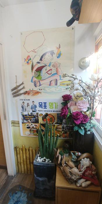 삼성동맛집, 목포명가