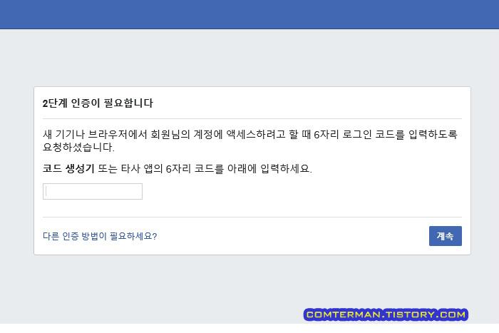 페이스북 새 기기 접속 2단계 인증
