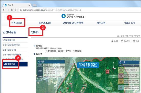 인천대공원 지도
