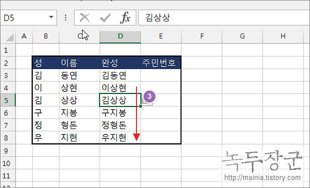 엑셀 Excel 빠른 채우기로 데이터 입력하는 방법