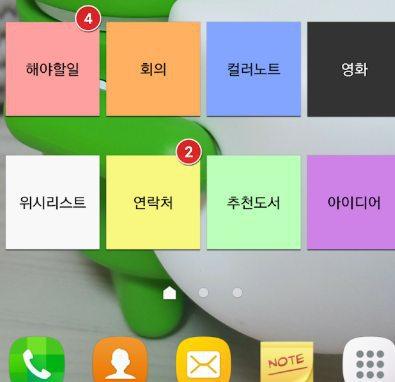 메모 어플 컬러노트 메모장 - 빠르고 편리한 메모 앱 추천3