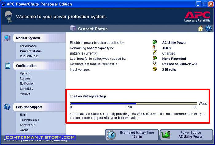 APC PowerChute 사용 전류 표시