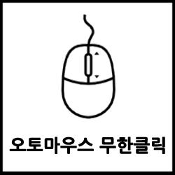 오토마우스 무한클릭 1.7