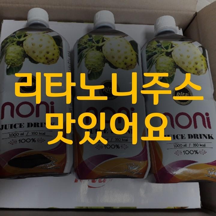 노니 원액