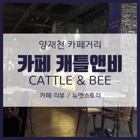 1.양재천 카페거리, 캐틀앤비