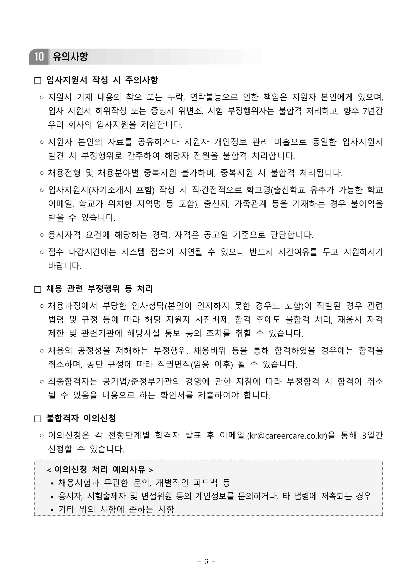한국철도시설공단 채용공고문 06
