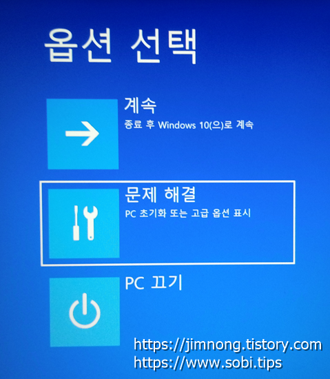 윈도우10 문제 해결