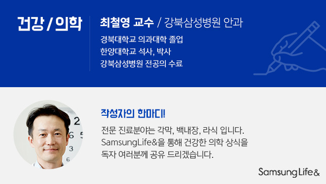 건강의학 최철영 교수 삼성생명 강북삼성병원 안과