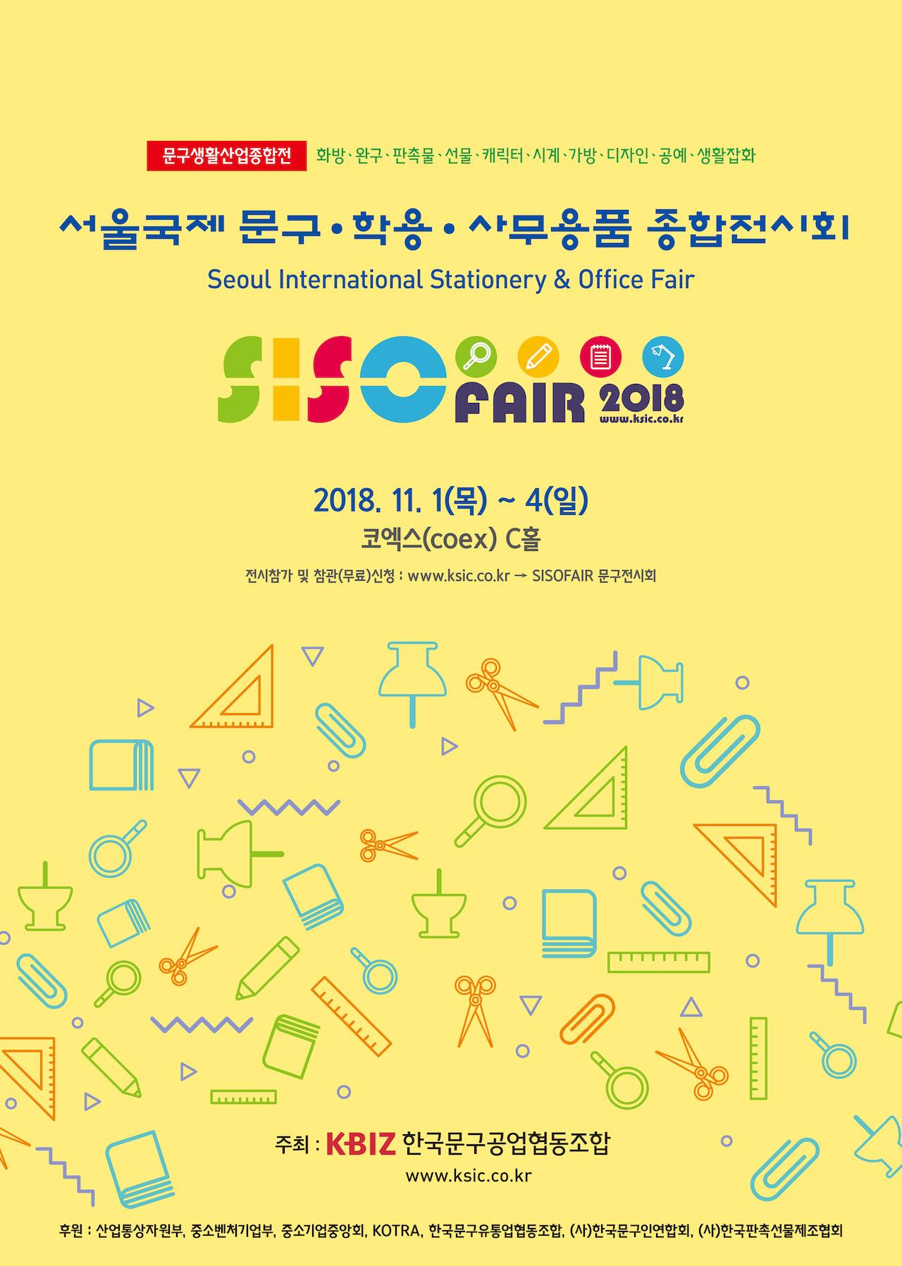 SISOFAIR 2018 포스터