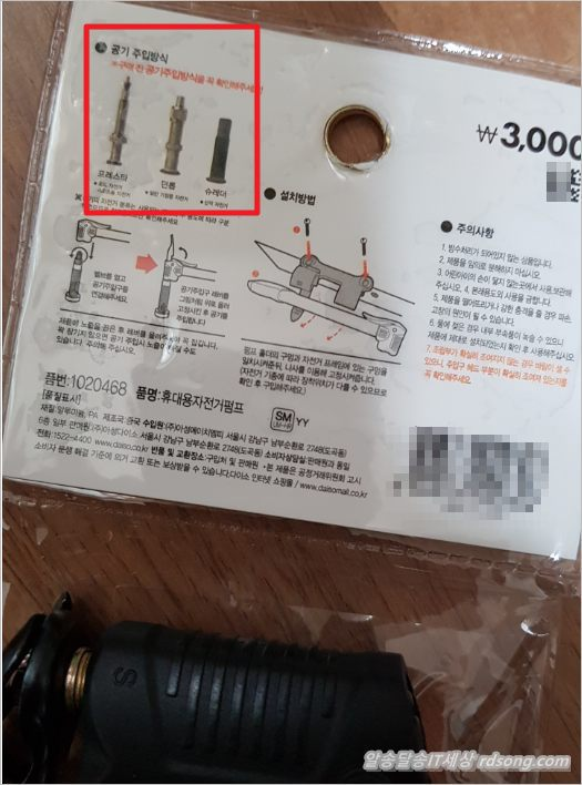 휴대용 자전거 펌프 - 프레스타 던롭 슈레더 사용 - 다이소3