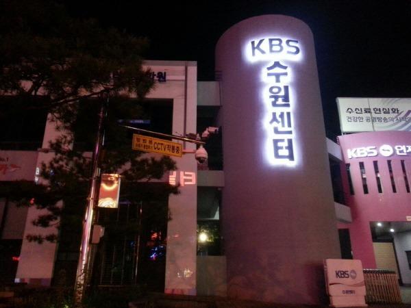 KBS 수원센터