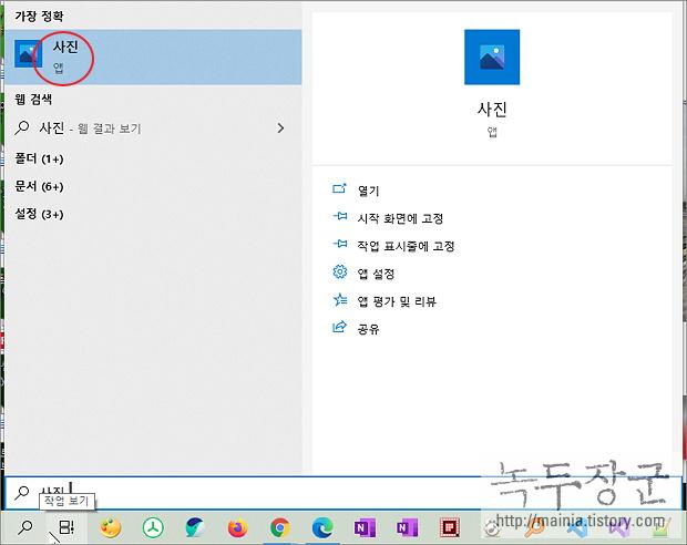 윈도우10 무비 메이커 기능 사진 앱으로 대체하기