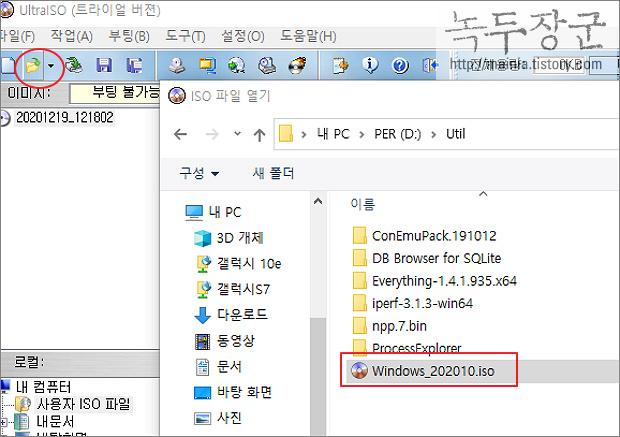 윈도우10 UltraISO 를 사용하여 부팅 USB 만들기