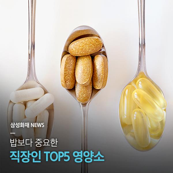 밥보다 중요한 직장인 TOP5 영양소