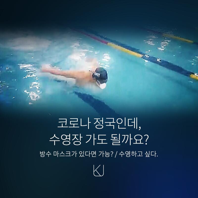 코로나 수영장