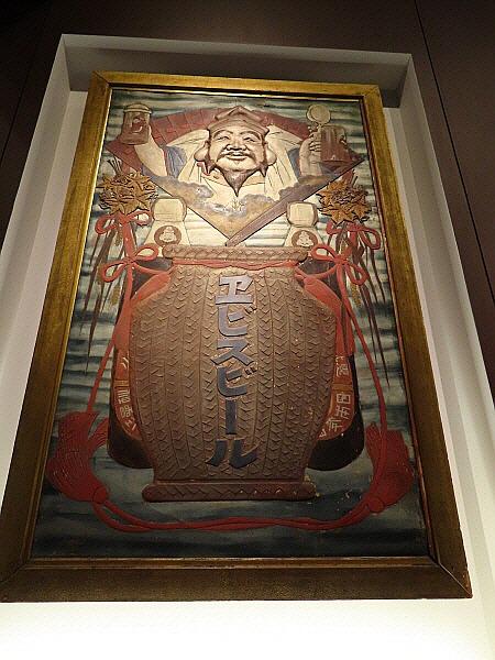 일본 에비스 맥주 상징