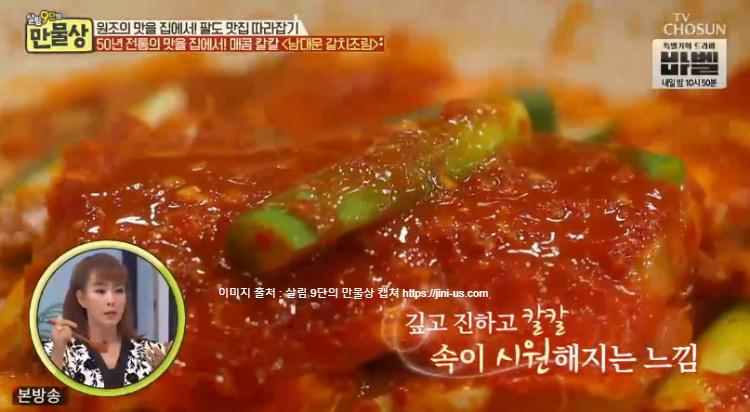 살림 9단의 만물상 281회 원조맛집 그대로 유귀열 표 매콤 칼칼 남대문 갈치조림 2월 15일 방송 3