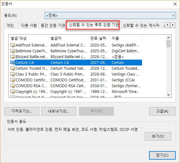 크롬의 SSL인증서 관리 창