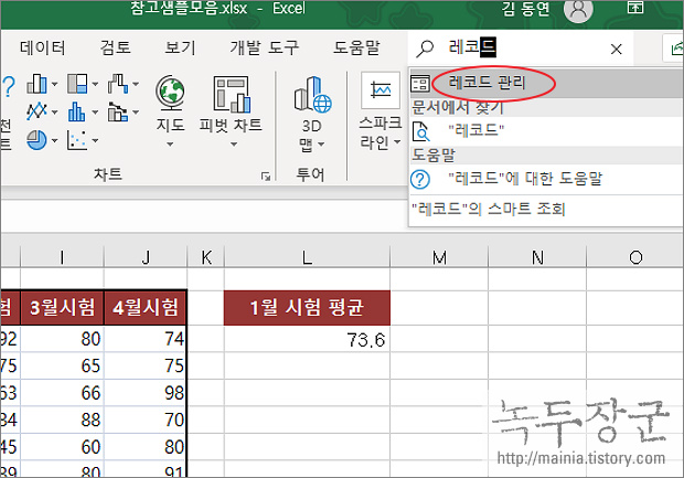엑셀(Excel) 레코드 관리 기능으로 편리하게 데이터 추가, 검색, 수정하기
