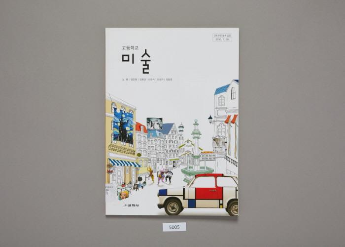 2011년 교과서 역사 표지 미술