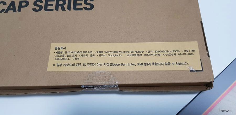 스카이디지탈 엔키 104키 측각 PBT 키캡의 박스 라벨