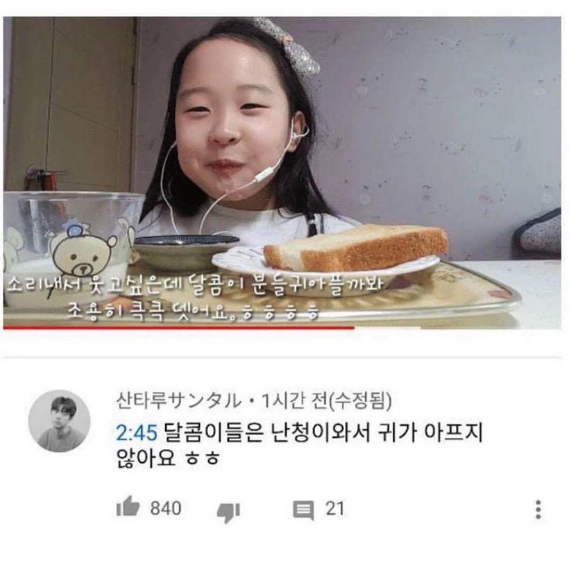 띠예 이모 삼촌 주접 댓글 1