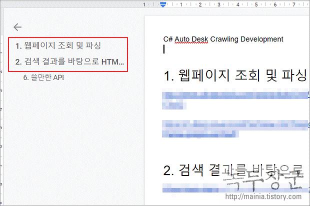 구글 문서 도구 목차 추가하기