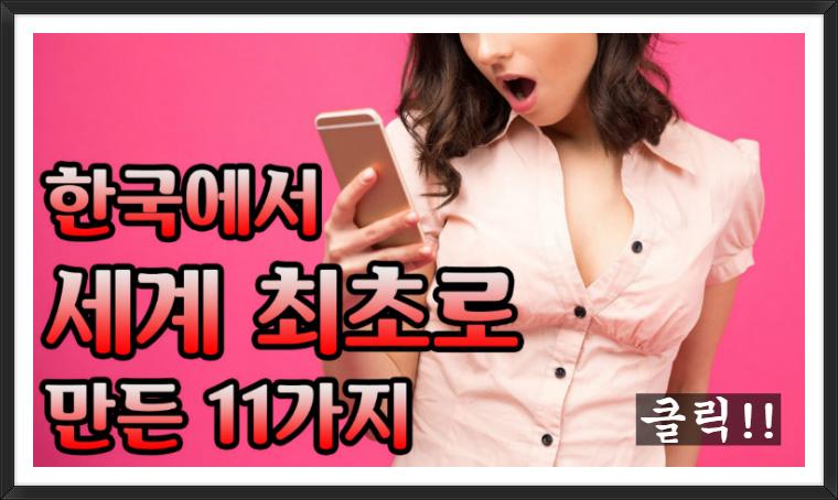한국세계최고바로가기