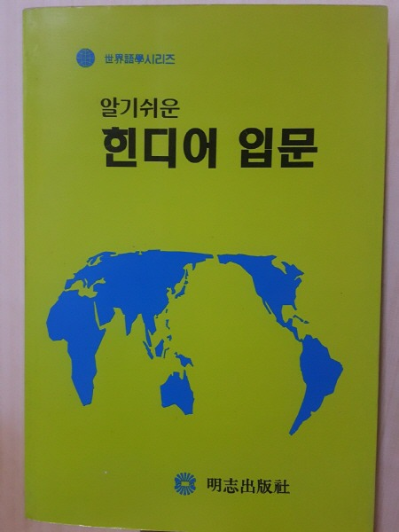명지출판사 세계어학 시리즈 - 알기쉬운 힌디어 입문