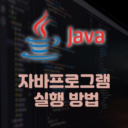 jar파일 자바 프로그램 실행 방법 2가지