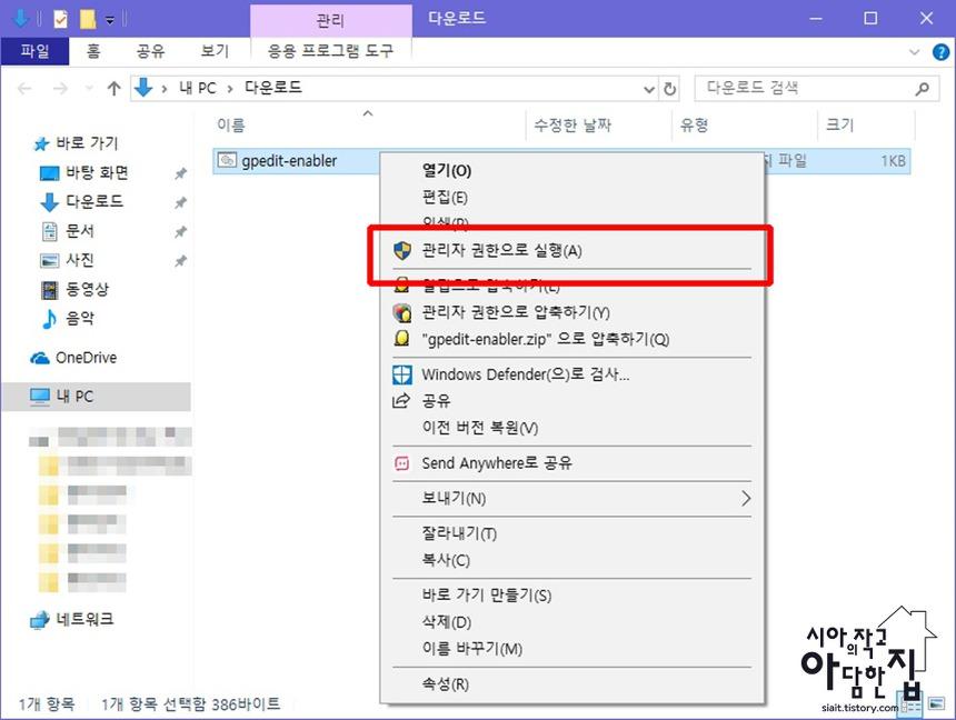 윈도우10 홈버전 '로컬 그룹정책 편집기(gpedit msc)' 설치하기