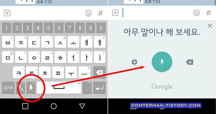 LG Q6 키보드 마이크 버튼 꺼내기