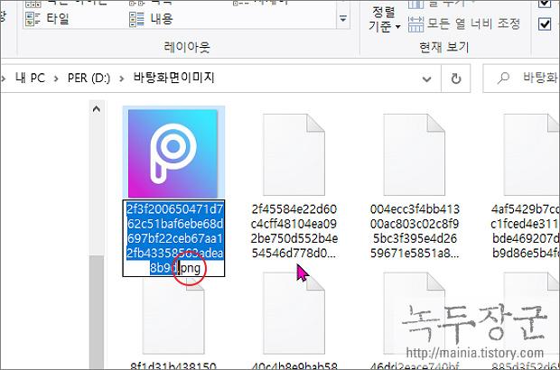 윈도우10 잠금 화면 사진 위치 찾기와 이미지 백업하기