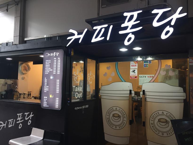 해운대 장산 좌동재래시장 커피퐁당