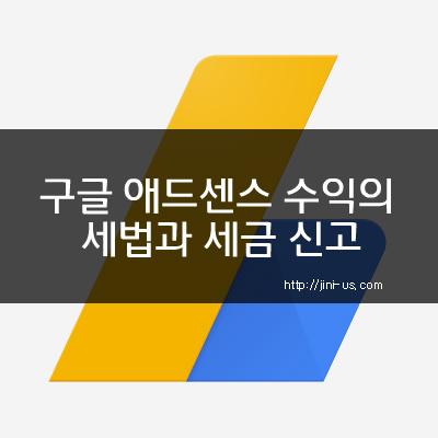 구글 애드센스로 인한 티스토리 블로그와 유튜브 수익의 세금 신고 ㅣ 세금 문제 ㅣ 영세율 ㅣ 부가가치세 ㅣ 종합소득세 신고