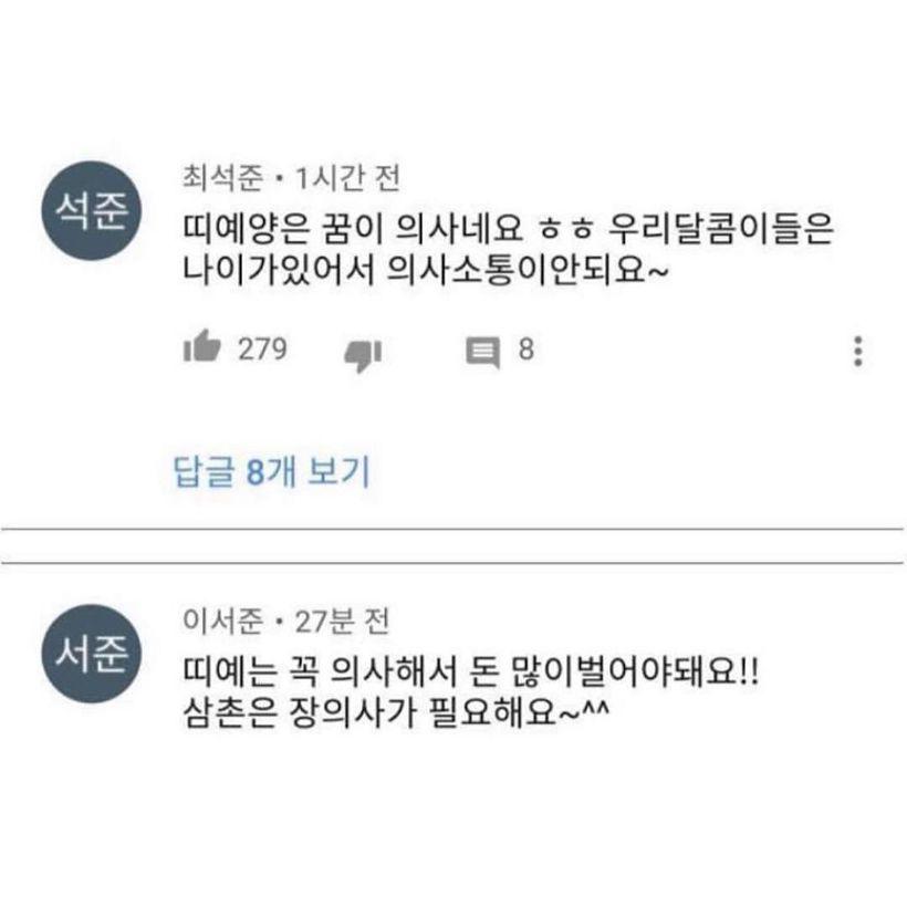 띠예 이모 삼촌 주접 댓글 4