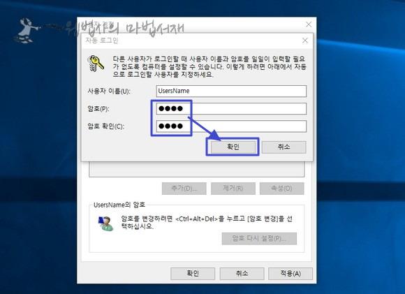 사용자 암호 및 암호 확인 입력 후 확인
