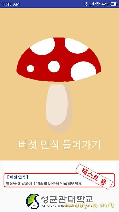 버섯 인식 어플