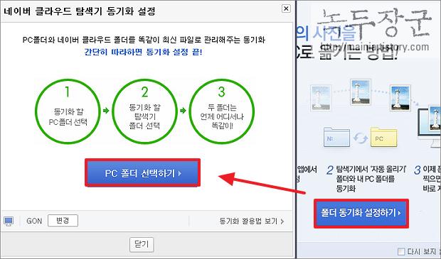 네이버 클라우드 드라이브 PC와 파일 사진 동기화해서 자동으로 올리는 방법