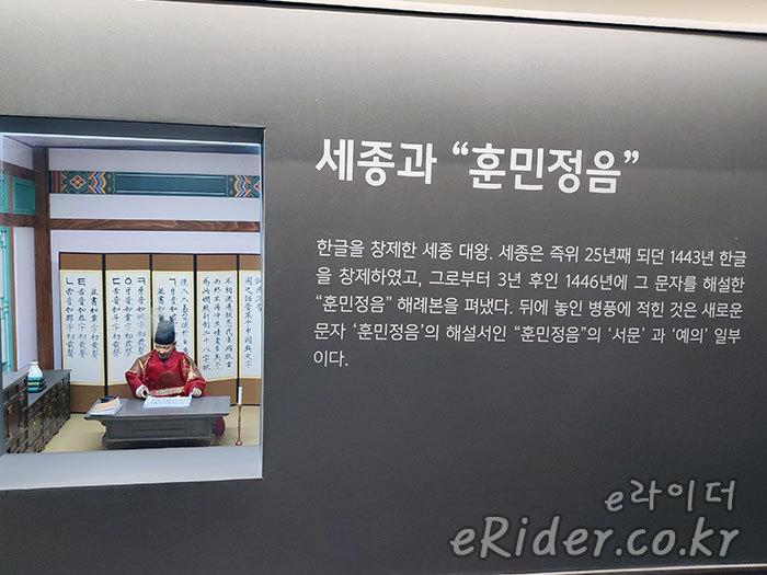 [무작정 도록] 용산 이촌역 국립한글박물관 세종대왕과 훈민정음