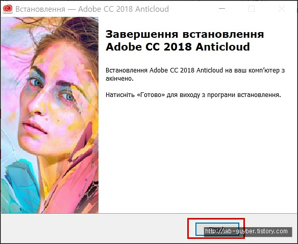Adobe CC 2018 AntiCloud r3