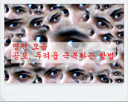 공포 이미지