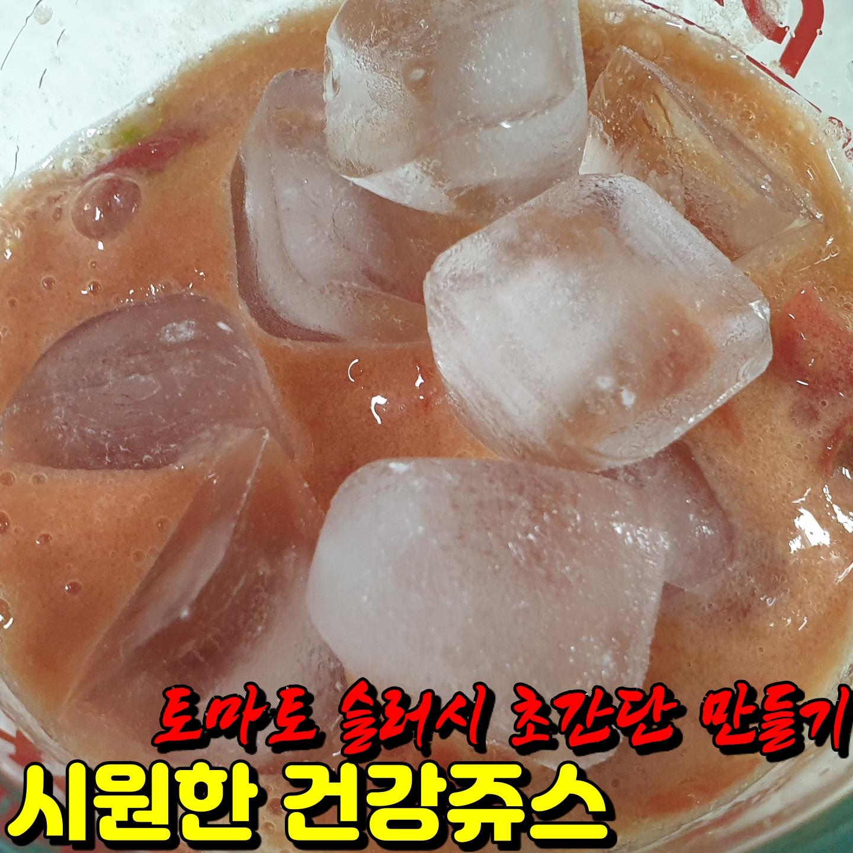 홈카페 시원한 건강쥬스 토마토 슬러시 초간단 만들기