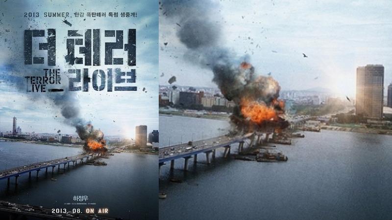 사진: 영화 포스터와 마포대교 폭발장면. 테러를 중계하는 방송이었다