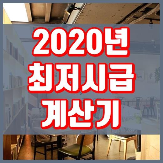 2020년 최저시급 계산기