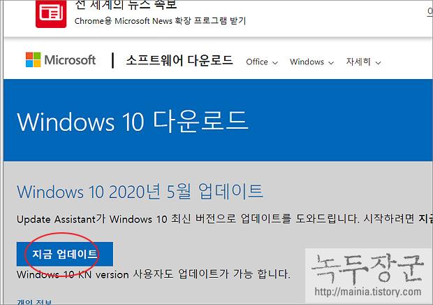 윈도우10 설정에서 업데이트 안될 때 수동 업데이트 하는 방법
